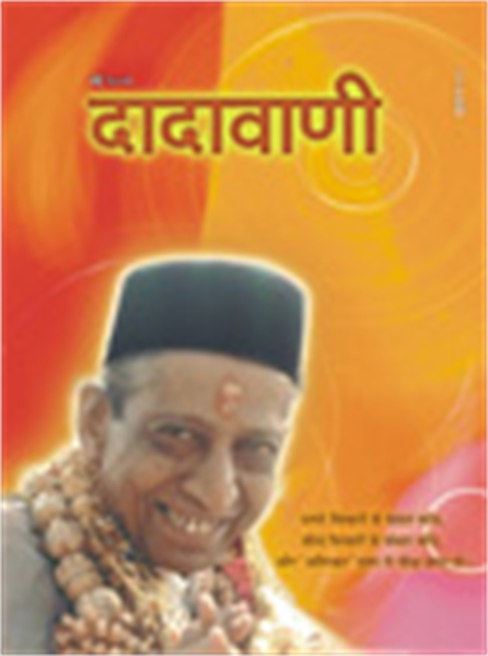 I am not the wrong or the right (Hindi D... by Bhagwan, Dada