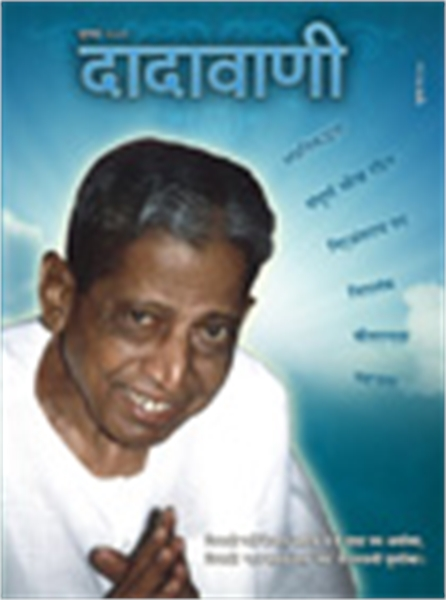 Amazing enlightened conduct of the Gnani... by Bhagwan, Dada