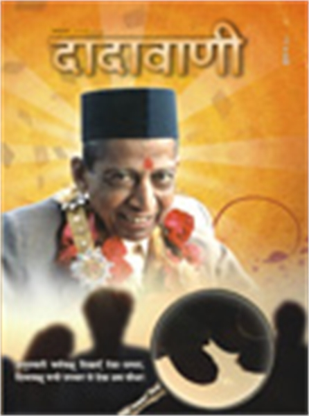 The one who knows the straight or the cr... by Bhagwan, Dada