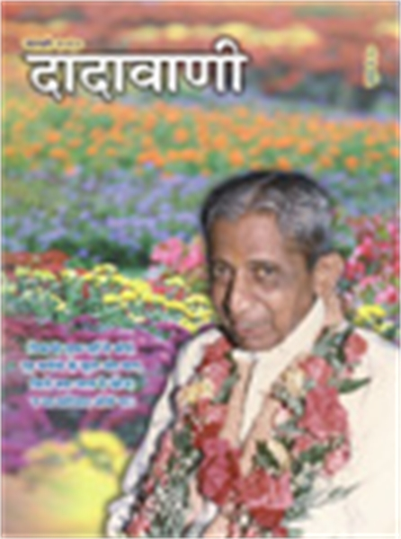 Know the art of living life without conf... by Bhagwan, Dada