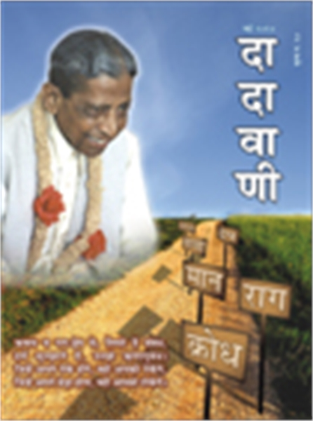 The path of moksha obstructed due to Kas... by Bhagwan, Dada