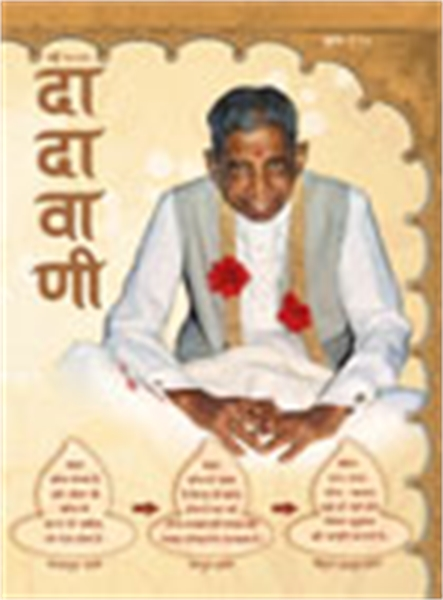 Progressing with awakened awareness of t... by Bhagwan, Dada