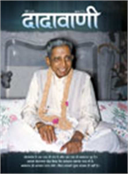 One should not protect 'I-ness' (Hindi D... by Bhagwan, Dada