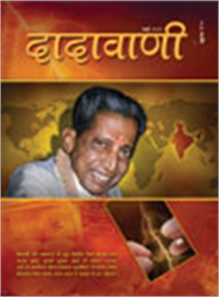 Accomplish Your Work (Hindi Dadavani May... by Bhagwan, Dada