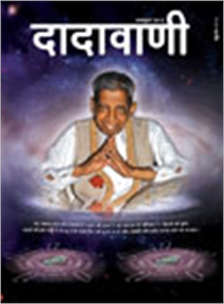 Effect of the vibrations of words (Hindi... by Bhagwan, Dada