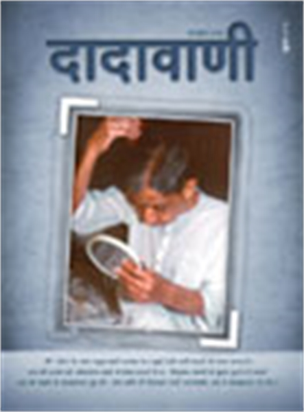 Conversing With File Number One (Hindi D... by Bhagwan, Dada