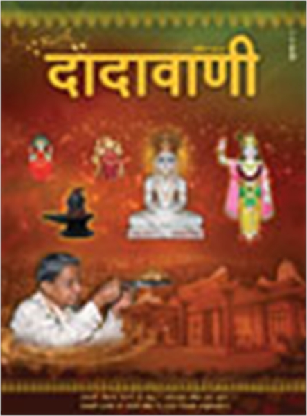 Arati of One's Own Self (Hindi Dadavani ... by Bhagwan, Dada