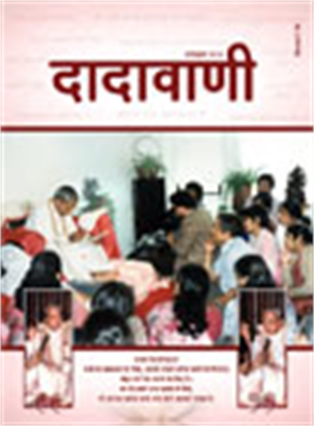 The Importance of Satsang (Hindi Dadavan... by Bhagwan, Dada