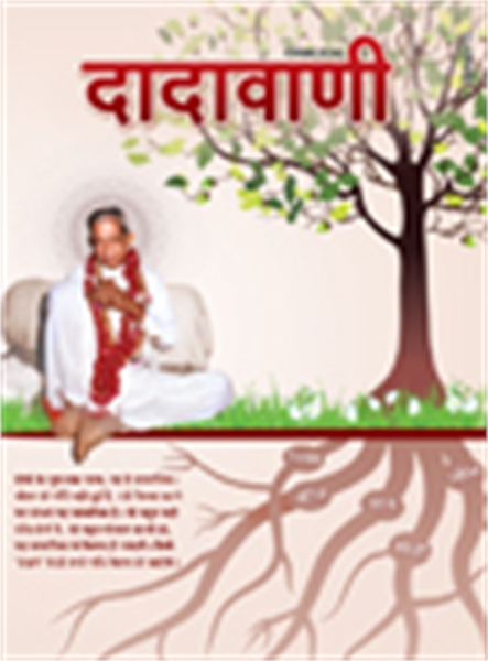 One Becomes 'Tuberless' With Samayik-Pra... by Bhagwan, Dada