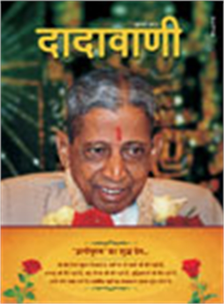 The Gnani Purush: A Matchless Embodiment... by Bhagwan, Dada