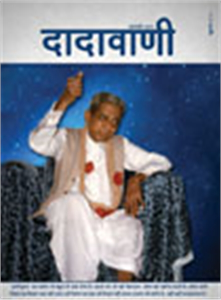 Sheelvaan (Hindi Dadavani January-2014) by Bhagwan, Dada
