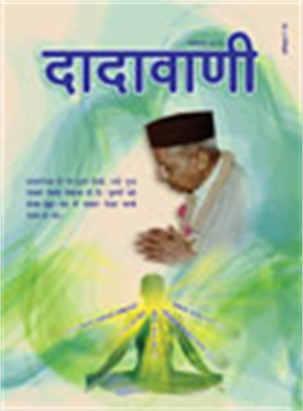 The Various Kinds of Samayik (Hindi Dada... by Bhagwan, Dada