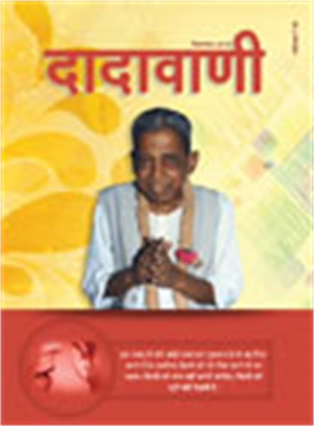 Dangers of Backbiting & Criticism (Hindi... by Bhagwan, Dada