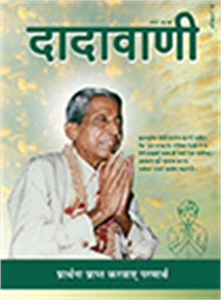 Prayer Facilitates the Final Goal (Hindi... by Bhagwan, Dada