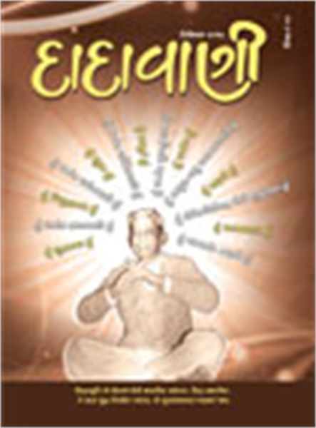 The Siddha Stuti Is for  Attaining the  ... by Bhagwan, Dada