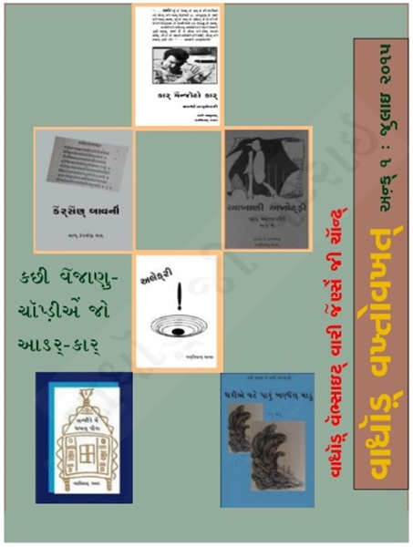 Vadhod Vakhtovakhat : Web Journal, No. 1 Volume No 1 by Gala, Manilal