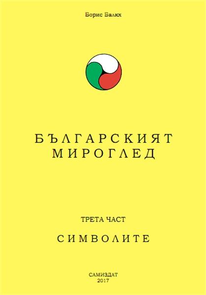 Българският мироглед : Символите, Volume... by Балкх, Борис