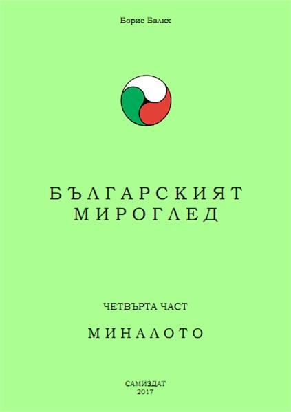 Българският мироглед : Миналото, Volume ... by Балкх, Борис