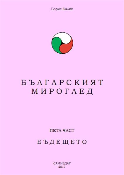 Българският мироглед : Бъдещето, Volume ... by Балкх, Борис