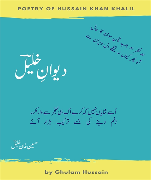 Dewan-e-Khalil : Poetry of Hussain Khan ... by Khalil, Hussain, Khan