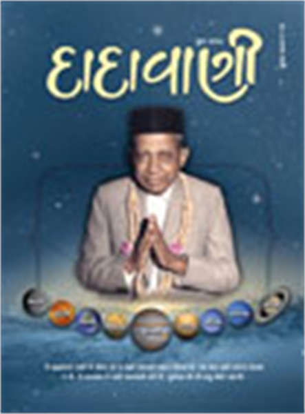 The Many Dangers of Prejudice (Guj. Dada... by Bhagwan, Dada