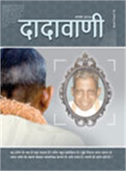 The Experiment of the Mirror Samayik (Hi... by Bhagwan, Dada