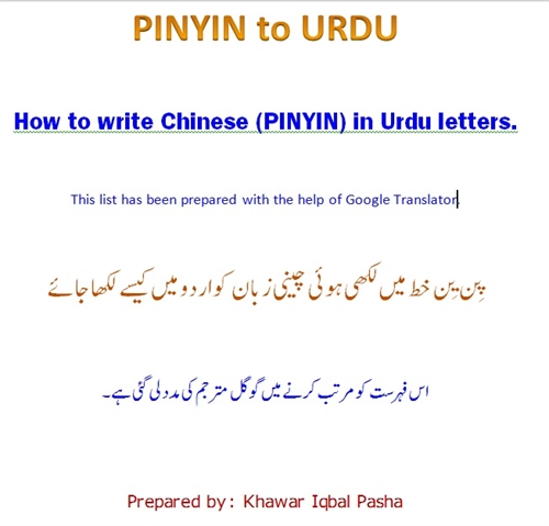 Pinyin to Urdu by Pasha, Khawar, Iqbal