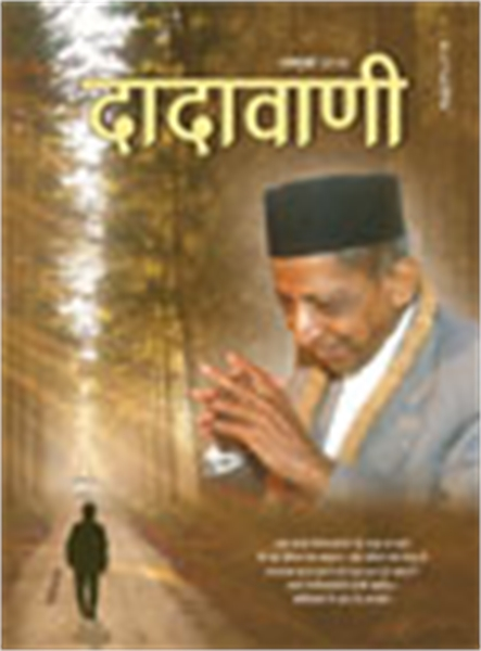 Sincerity-Morality (Hindi Dadavani Octob... by Bhagwan, Dada