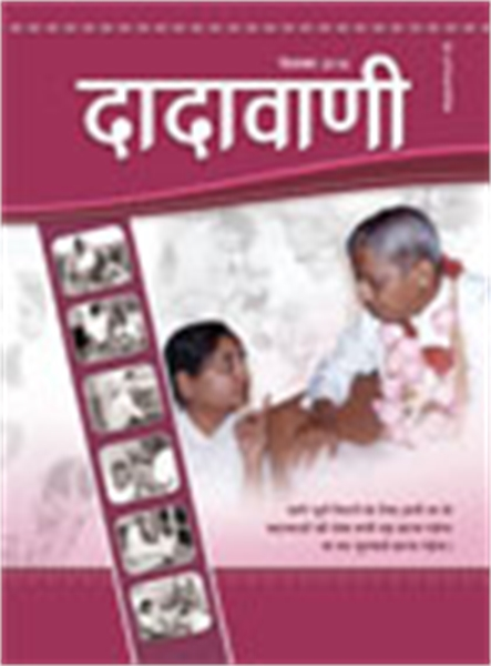 Gnan Becomes Practical Through Service (... by Bhagwan, Dada