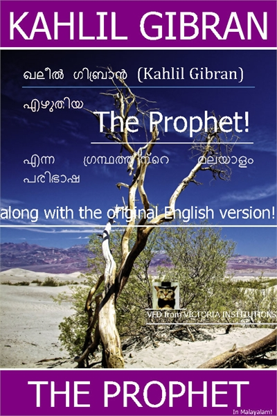 The Prophet : Along with Malayalam trans... by Gibran, Kahlil