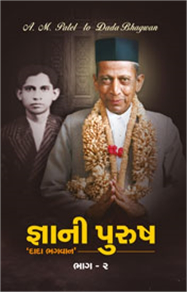 Gnani Purush - Part 2 (In Gujarati) by Bhagwan, Dada