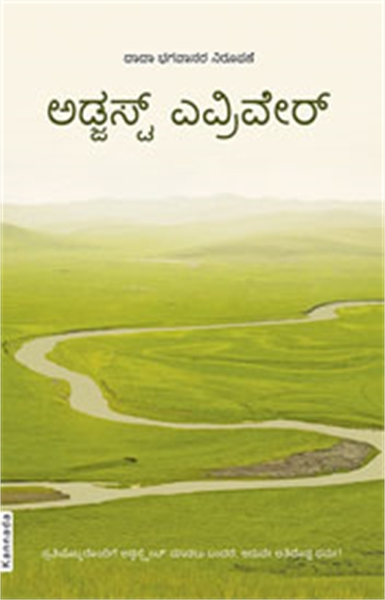 Adjust Everywhere (In Kannada) by Bhagwan, Dada