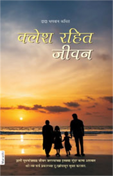 Life Without Conflict (In Marathi) by Bhagwan, Dada