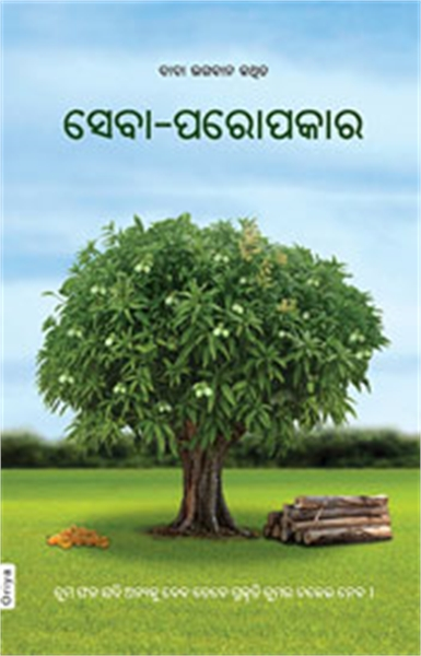 Right Understanding To Helping Others: B... by Bhagwan, Dada