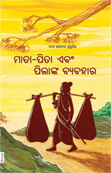 Generation Gap (In Oriya) by Bhagwan, Dada