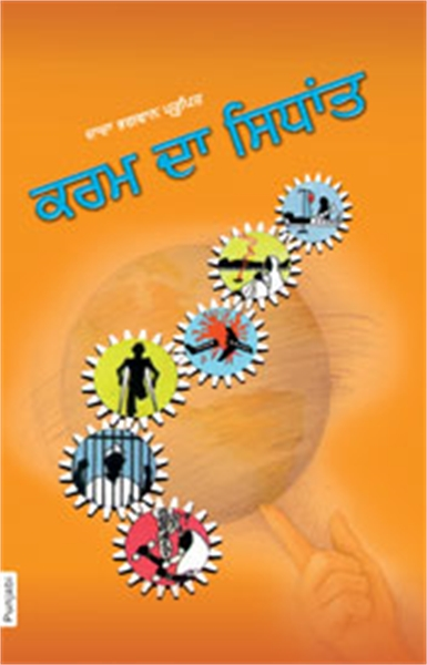 The Science of Karma (In Punjabi) by Bhagwan, Dada