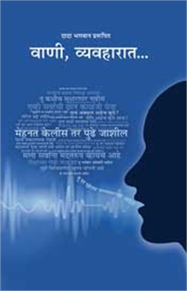 Spirituality in Speech (In Marathi) by Bhagwan, Dada