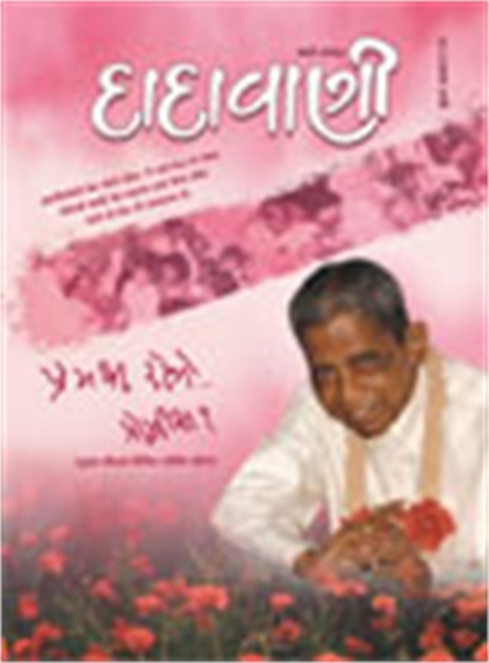 Live With Love…Promise? (Guj. Dadavani M... by Bhagwan, Dada