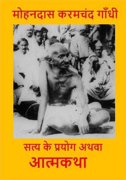 Satya ke Prayog athava Atamkatha by Gandhi, Mohandas, Karmachand