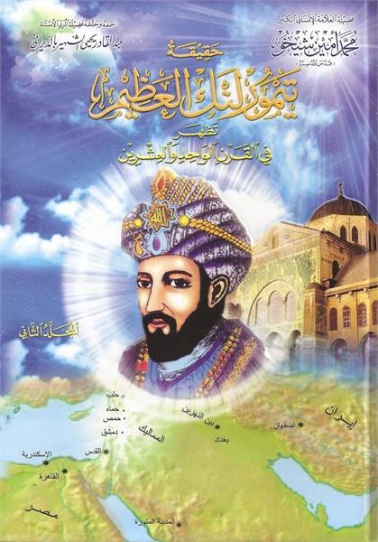 حقيقة الأمير تيمورلنك العظيم : Volume 2 by Sheikho, Mohammad, Amin