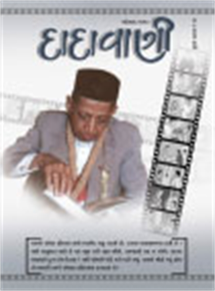 Dada Reveals His 'Diary' of Mistakes (Gu... by Bhagwan, Dada