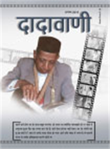 Dada Reveals His 'Diary' of Mistakes (Hi... by Bhagwan, Dada