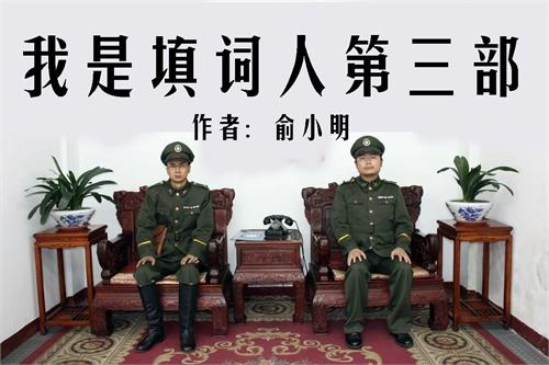 《我是填詞人第三部》 :  《我是填詞人第三部》 by yu, yuxiaoming, xiaoming