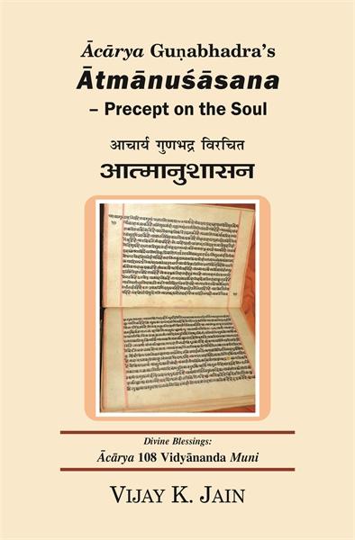 Ācārya Guņabhadra's Ātmānuśāsana – Prece... by Jain, Vijay, K.