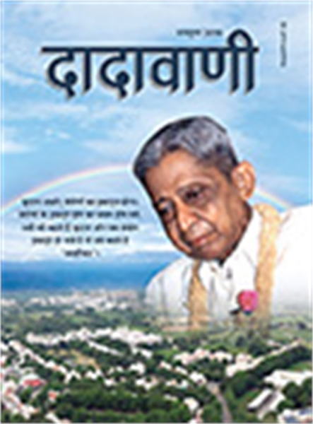 The Search of Infinite Lives: Vyavasthit... by Bhagwan, Dada