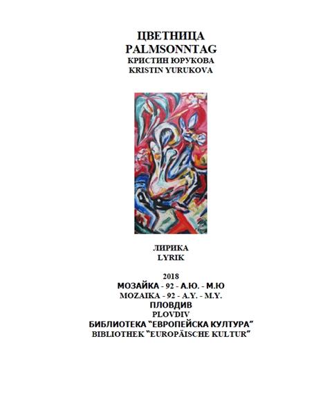 ЦВЕТНИЦА / PALMSONNTAG by Yurukova, Kristin, Stoyanova, Mrs.