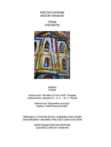 СРЕЩА / STRETNUTIE by Yurukova, Kristin, Stoyanova, Mrs.
