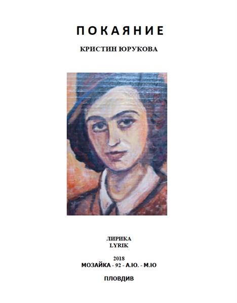 Покаяние by Yurukova, Kristin, Stoyanova, Mrs.