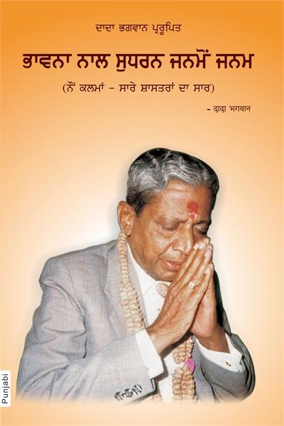 The Essence Of All Religion (In Punjabi) by Bhagwan, Dada