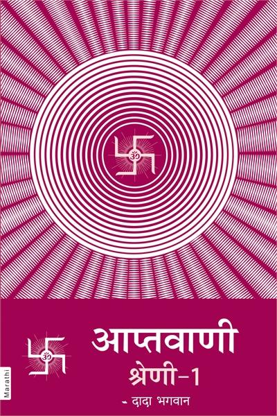 Aptavani-1 (In Marathi) by Bhagwan, Dada